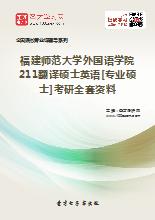 2018年福建师范大学外国语学院211翻译硕士英语[专业硕士]考研全套资料