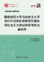 2019年赣南师范大学马克思主义学院818毛泽东思想和中国特色社会主义理论体系考研全套资料