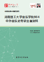 2019年河南理工大学音乐学院984中外音乐史考研全套资料