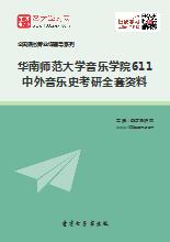 2019年华南师范大学音乐学院611中外音乐史考研全套资料