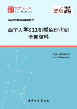 2018年西华大学811机械原理考研全套资料