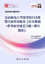 2018年北京邮电大学理学院816高等代数考研题库【历年真题+参考教材课后习题+章节题库】