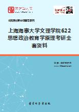 2020年上海海事大学文理学院622思想政治教育学原理考研全套资料