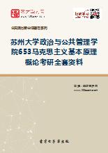 2021年苏州大学政治与公共管理学院653马克思主义基本原理概论考研全套资料