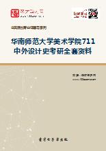 2021年华南师范大学美术学院711中外设计史考研全套资料