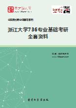 2020年浙江大学736专业基础考研全套资料