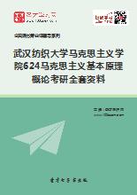 2020年武汉纺织大学马克思主义学院624马克思主义基本原理概论考研全套资料