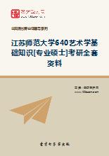 2019年江苏师范大学640艺术学基础知识[专业硕士]考研全套资料