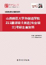 2018年山西师范大学外国语学院211翻译硕士英语[专业硕士]考研全套资料