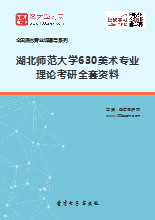 2019年湖北师范大学630美术专业理论考研全套资料