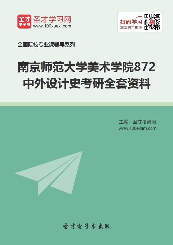 2018年南京师范大学美术学院861中外设计史考研全套资料
