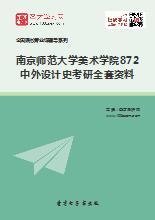 2019年南京师范大学美术学院861中外设计史考研全套资料