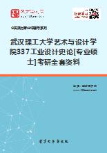 2021年武汉理工大学艺术与设计学院337工业设计史论[专业硕士]考研全套资料