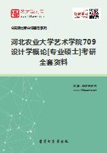 2018年河北农业大学艺术学院709设计学概论[专业硕士]考研全套资料