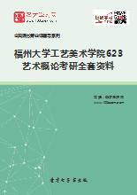 2018年福州大学工艺美术学院623艺术概论考研全套资料