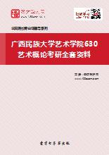 2018年广西民族大学艺术学院630艺术概论考研全套资料