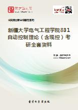 2020年新疆大学电气工程学院831自动控制理论(含现控)考研全套资料
