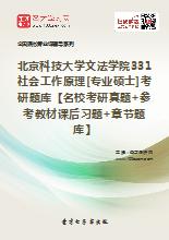 2019年北京科技大学文法学院331社会工作原理[专业硕士]考研题库【名校考研真题+参考教材课后习题+章节题库】