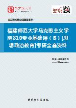 2021年福建师范大学马克思主义学院810专业基础课(B)[思想政治教育]考研全套资料