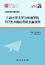 2019年三峡大学文学与传媒学院787艺术概论考研全套资料