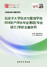 2019年石河子大学经济与管理学院436资产评估专业基础[专业硕士]考研全套资料