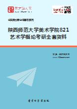 2019年陕西师范大学美术学院821艺术学概论考研全套资料
