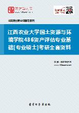 2019年江西农业大学国土资源与环境学院436资产评估专业基础[专业硕士]考研全套资料