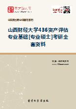 2020年山西财经大学436资产评估专业基础[专业硕士]考研全套资料