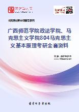 2019年广西师范学院政法学院、马克思主义学院804马克思主义基本原理考研全套资料