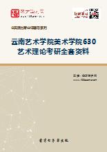 2021年云南艺术学院美术学院630艺术理论考研全套资料