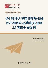 2019年华中科技大学管理学院436资产评估专业基础[专业硕士]考研全套资料