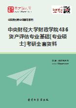 2019年中央财经大学财政学院436资产评估专业基础[专业硕士]考研全套资料
