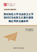2019年贵州财经大学马克思主义学院632马克思主义基本原理概论考研全套资料