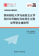 2018年贵州财经大学马克思主义学院832中国化马克思主义理论考研全套资料