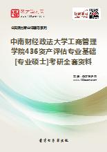 2019年中南财经政法大学工商管理学院436资产评估专业基础[专业硕士]考研全套资料