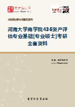 2019年河海大学商学院436资产评估专业基础[专业硕士]考研全套资料
