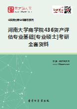 2018年河南大学商学院436资产评估专业基础[专业硕士]考研全套资料