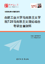 2020年合肥工业大学马克思主义学院725马克思主义理论综合考研全套资料