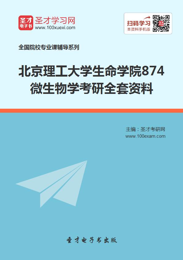 2018年北京理工大学生命学院874微生物学考研全套资料