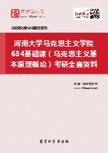2019年河南大学马克思主义学院634基础课(马克思主义基本原理概论)考研全套资料
