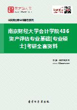 2019年南京财经大学会计学院436资产评估专业基础[专业硕士]考研全套资料