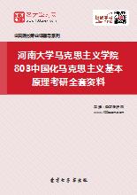 2020年河南大学马克思主义学院803中国化马克思主义基本原理考研全套资料