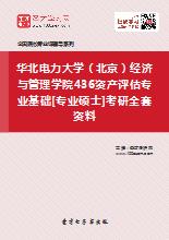 2018年华北电力大学(北京)经济与管理学院436资产评估专业基础[专业硕士]考研全套资料