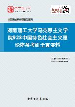 2018年河南理工大学马克思主义学院923中国特色社会主义理论体系考研全套资料