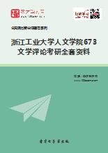 2019年浙江工业大学人文学院673文学评论考研全套资料