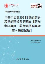2020年中共中央党校851党的历史和党的建设考研题库【历年考研真题+参考教材配套题库+模拟试题】