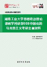 2018年湖南工业大学思想政治理论课教学科研部803中国化的马克思主义考研全套资料