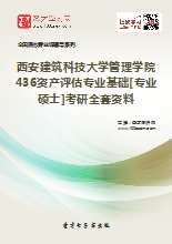 2019年西安建筑科技大学管理学院436资产评估专业基础[专业硕士]考研全套资料