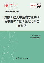 2019年安徽工程大学生物与化学工程学院817化工原理考研全套资料