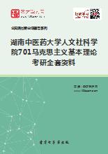 2018年湖南中医药大学人文社科学院701马克思主义基本理论考研全套资料